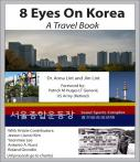 A small view of a book and changing Korea